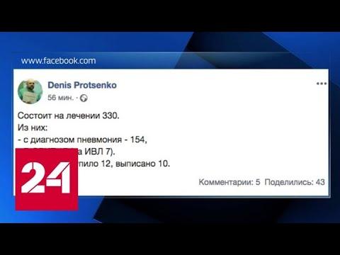 В больницу в Коммунарке за сутки поступили 12 пациентов - Россия 24