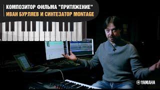 Композитор фильма