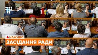 Ранкове засідання Верховної Ради України, 17.10.2019 / НАЖИВО