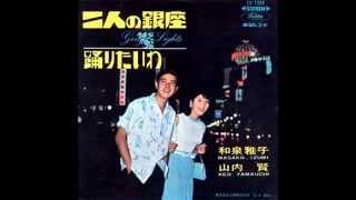 1966 二人の銀座 銀座の夜景をイメージして作られたベンチャーズの「Gin...