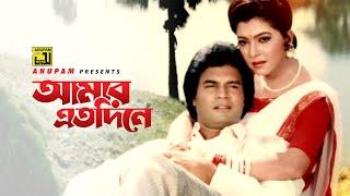 Amar Eto Dine | আমার এত দিনে | Ilias Kanchan & Diti | Sabina Yasmin & Andrew kishore | Chakor