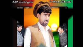 Baryali samadi new songs laghmani