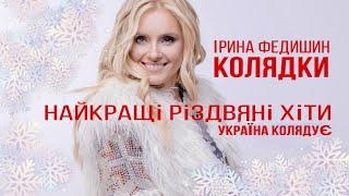 """Ірина Федишин  - найкращі різдвяні хіти - """"Україна колядує"""