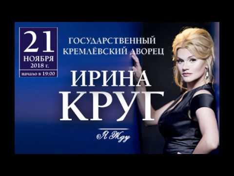 ирина круг в кремле с сольной программой я жду 21018