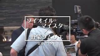 ソイオイルマイスター×野菜ソムリエ交流イベント(2018.7.30)