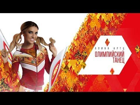 Клип Алина Артц - Олимпийский танец