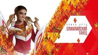Алина Артц — Олимпийский Танец (Special Radio Mix)