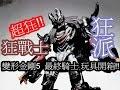 【變形金剛5 玩具開箱!!】Hunter黃的TF玩具介紹#56 TLK D級 狂戰士(Berserker) mp3 indir
