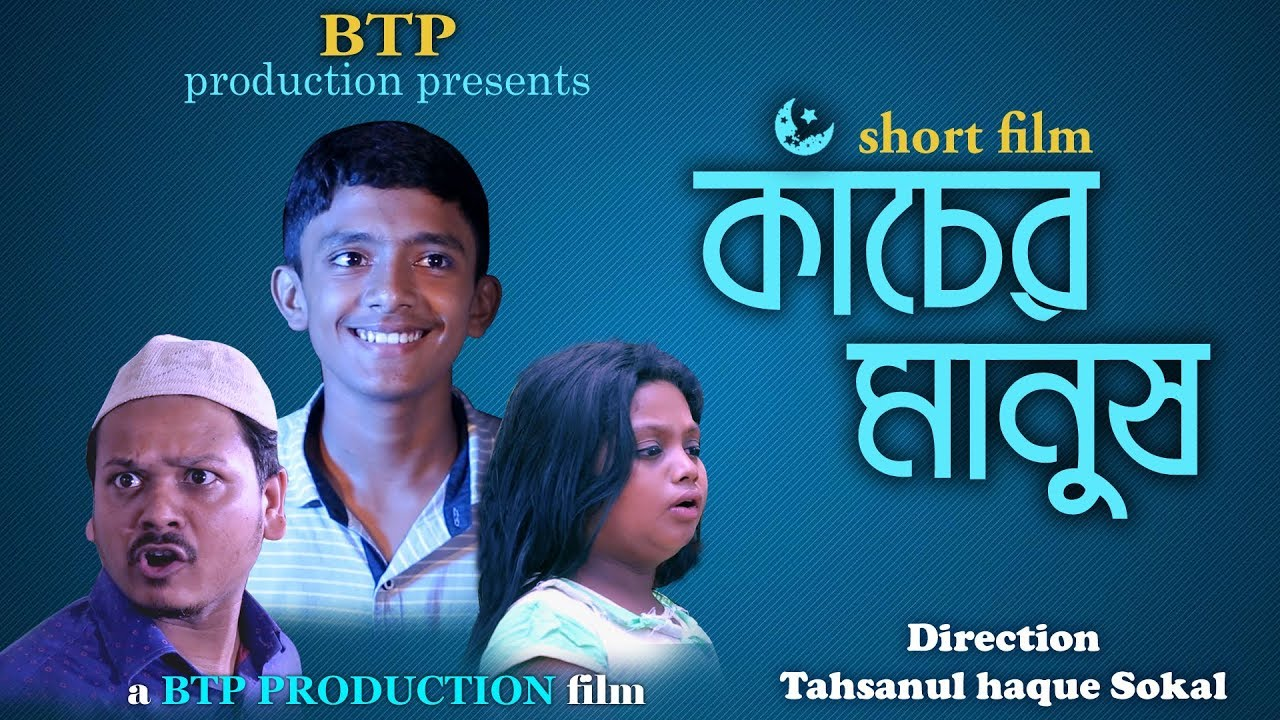 Eid Short Film (কাঁচের মানুষ) Kancher manush I BTP production