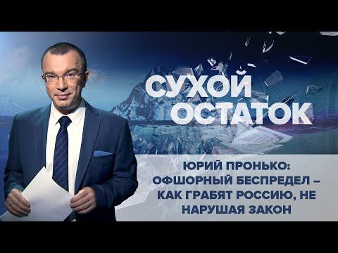 Юрий Пронько: Офшорный беспредел – как грабят Россию, не нарушая закон