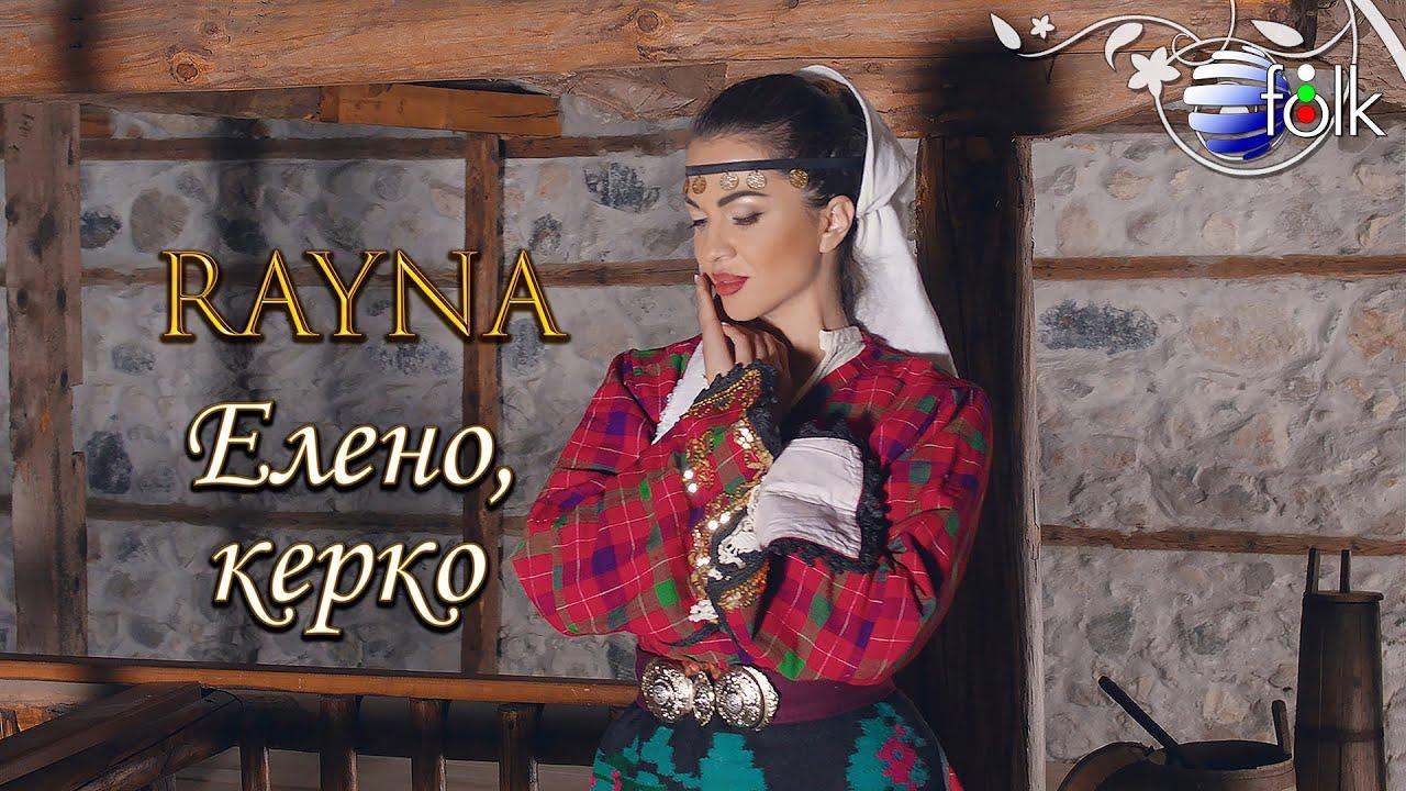 Райна - Елено, керко