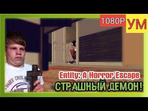 Entity: A Horror Escape - СТРАШНЫЙ УЖАС ПРЕСЛЕДУЕТ МЕНЯ!? - (1080Р-60FPS)