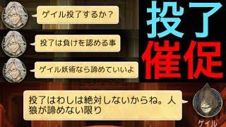 【人狼J実況154】偽りの催促!?心折りにきても諦めないゲイル【9人村】