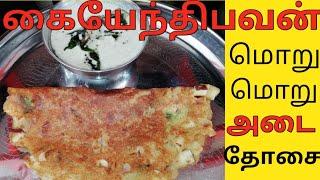 கையேந்திபவன் அடை தோசை  kaiyendhibhavan adai dosai in tamil