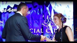 Церемония Financial Club Awards 2018