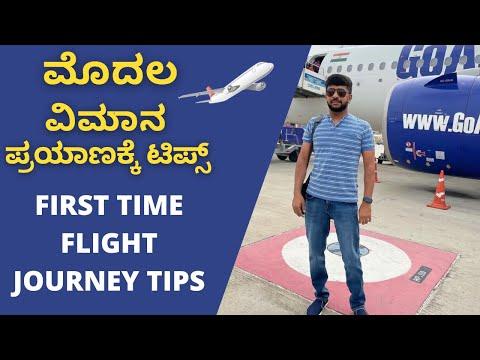 ಮೊದಲ ವಿಮಾನ ಪ್ರಯಾಣಕ್ಕೆ ಟಿಪ್ಸ್ FirstTime Flight Journey