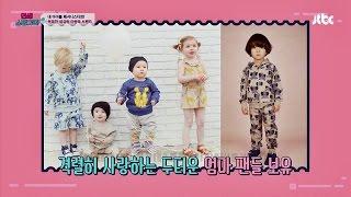 박지윤 추천, 북유럽 아동복 브랜드, 빈티지&유…