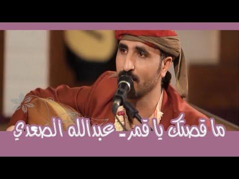 ما قصتك يا قمري - الفنان عبدالله الصعدي   بيت الفن