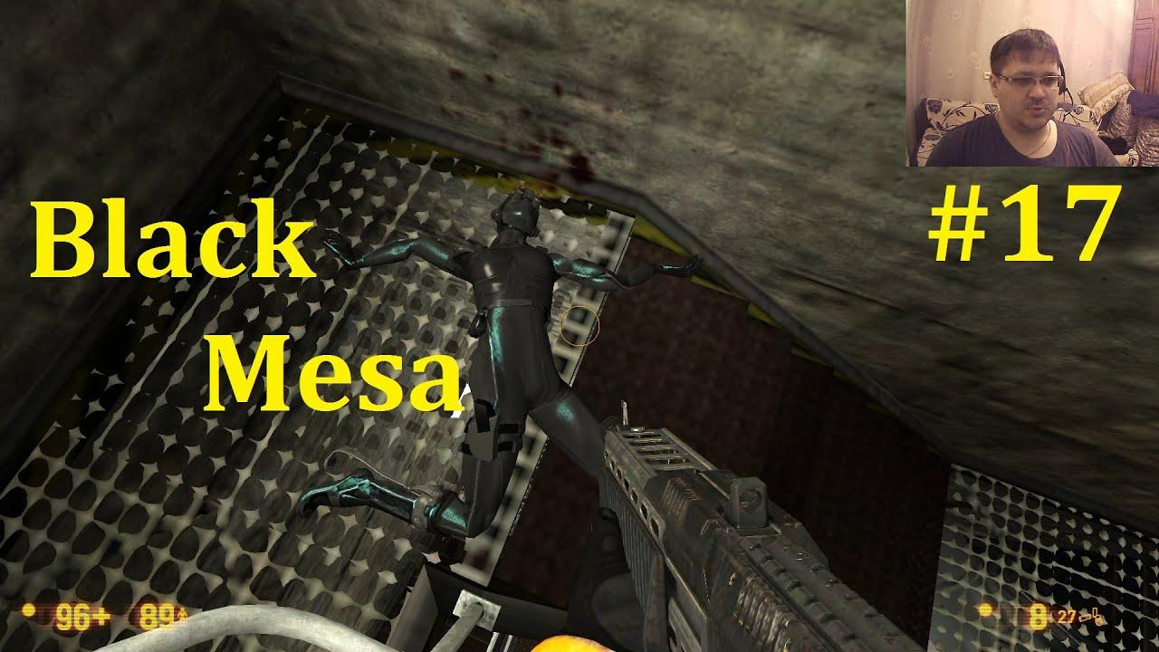 Half-Life Ремейк ► Black Mesa Прохождение ► Ядро Блямбы #17