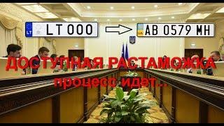 Доступная растаможка Обсуждение законопроекта с депутатами(, 2018-03-21T18:20:02.000Z)