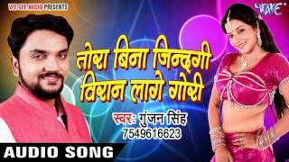 Tora Bina Jinagi Viran Lage - Gunjan Singh - Mile Aiha Chori Chori -  Bhojpuri Sad Songs 2017 new