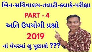 Police Constable Exam Paper 2018   Constable Model paper-4   Constable Exam Paper Solution 2018