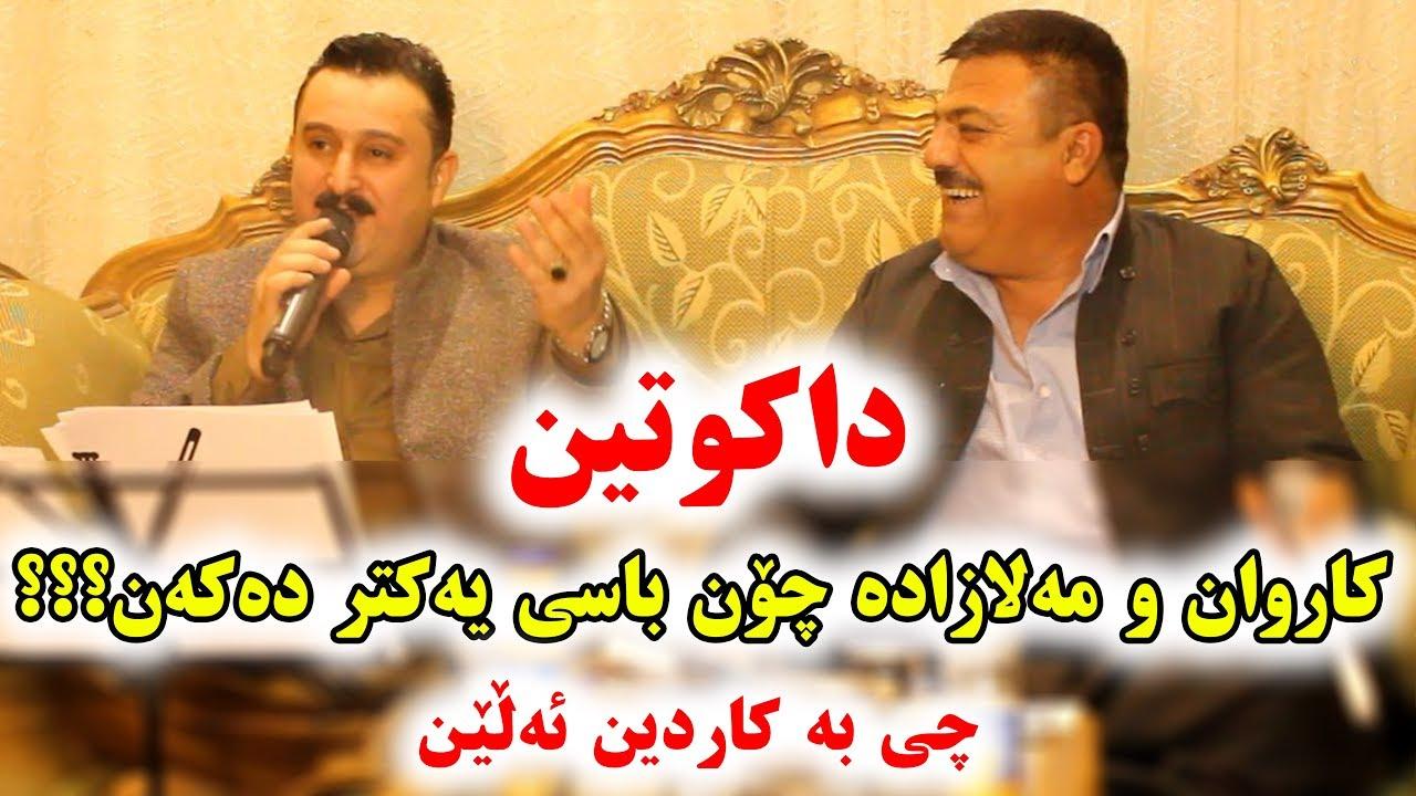 Karwan xabati & Rebwar malazada-Salyadi Miran-(Dakutin) Track 3 ARO