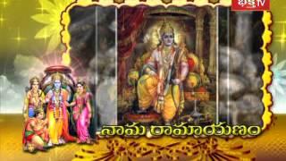 Nama Ramayanam in Telugu - Jai Sriram