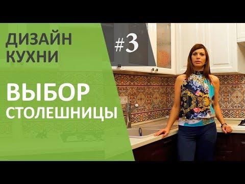 Дизайн интерьера кухни 3. Выбор кухонной столешницы.