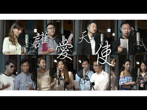 【護愛天使 MV】獻給所有站在抗疫最前線的白衣天使 【Save HK x KOL100  以歌向醫護致敬】