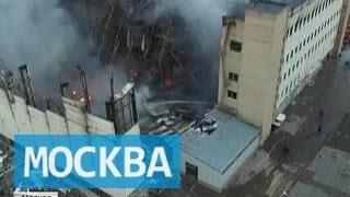 Пожар на тушинском заводе тушили больше пяти часов