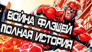 БИТВА ФЛЭШЕЙ: САМЫЙ БЫСТРЫЙ ФЛЭШ! ПОЛНАЯ ИСТОРИЯ. DC COMICS