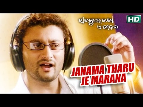 JANAMA THARU JE MARANA | Sad Film Song | SATASURE BANDHA E JIBANA | Anubhav | Sidharth TV