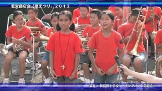 若宮商店会「夏まつり」 舞松原小マーチングバンド演奏