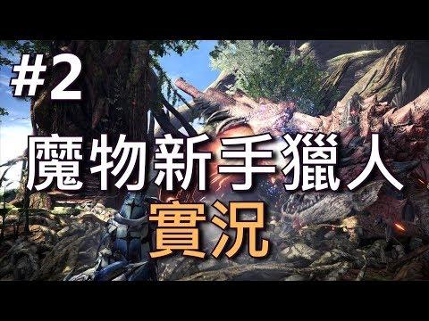 《魔物獵人:世界》實況EP.2 尋找古代龍人! - YouTube