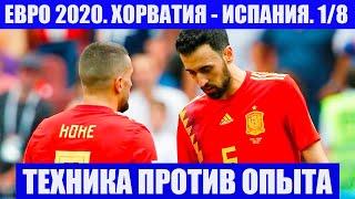 Футбол Евро 2020 1 8 финала Хорватия Испания