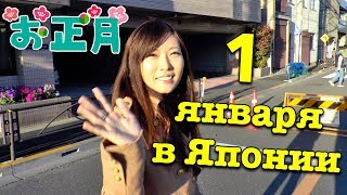 1 ЯНВАРЯ В ЯПОНИИ. Как японцы празднуют Новый год