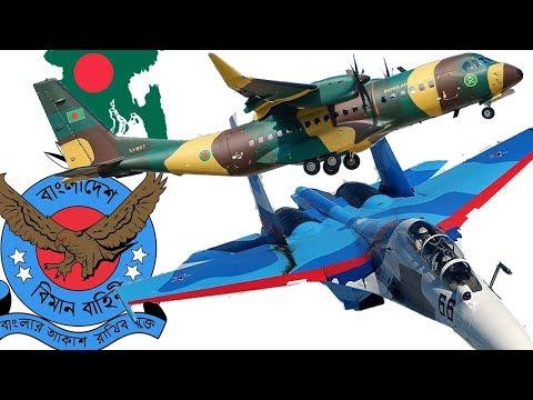 বাংলাদেশ বিমানবাহিনী কতটা শক্তিশালী ও কতগুলো যুদ্ধবিমান আছে! নতুন কি কি যুদ্ধবিমান আসছে!