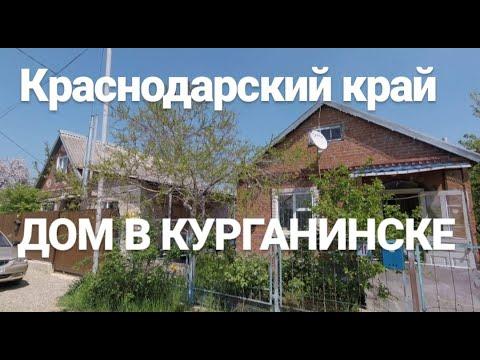 Дом в Курганинске 50 кв.м. / Цена 1 000 000 рублей / Недвижимость в Курганинске