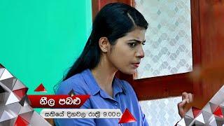 කුරුළුගේ කනට වැටුන ඉඟිය 🙄 | Neela Pabalu | Sirasa TV Thumbnail