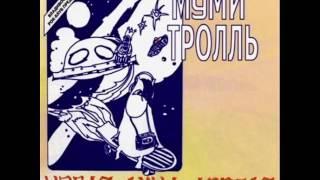 Смотреть клип песни: Мумий Тролль - Ультиматум