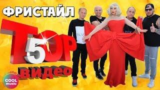 Фристайл - ТОП 5 Видео. Лучшие песни