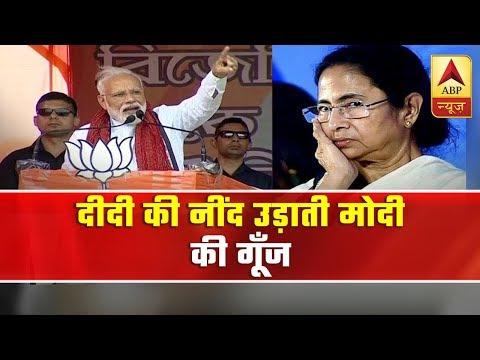Jitna Modi-Modi Aap Karte Hain Na, Utna Hi Kisi Ki Neenda Udd jaati Hai: PM Modi On Mamata | ABP