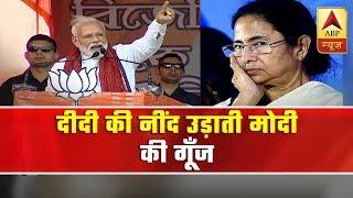 Jitna Modi-Modi Aap Karte Hain Na, Utna Hi Kisi Ki Neenda Udd jaati Hai: PM Modi On Mamata   ABP