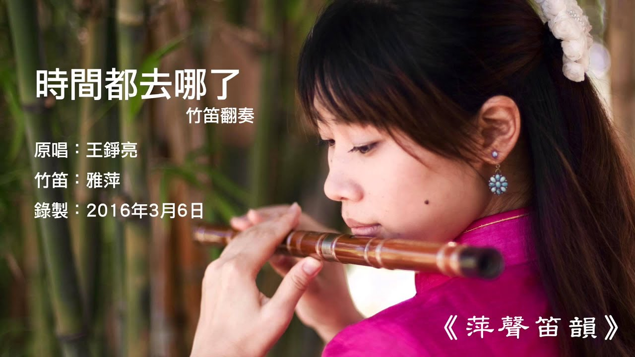 [萍聲笛韻] 王錚亮-時間都去哪了/竹笛翻奏, Where Did Time Fly/Bamboo flute Dizi Cover - YouTube