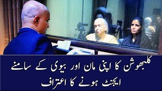 Kulbhushan Yadav Admitting He is a Raw Agent infront of His Wife and Mother