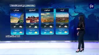 النشرة الجوية الأردنية من رؤيا 12-1-2020 | Jordan Weather
