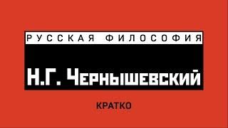 Русская философия. Н.Г. Чернышевский (История русской философии)