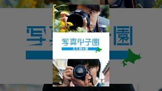 高校写真部日本一を決める大会「全国高等学校写真選手権大会」(通称「...