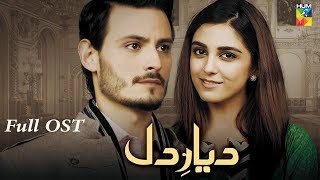 Diyar-E-Dil | Full OST | Zeb Bangash & Momin Durrani | HUM TV Drama